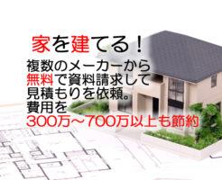 注文住宅。300万から700万以上お得に家を建てる